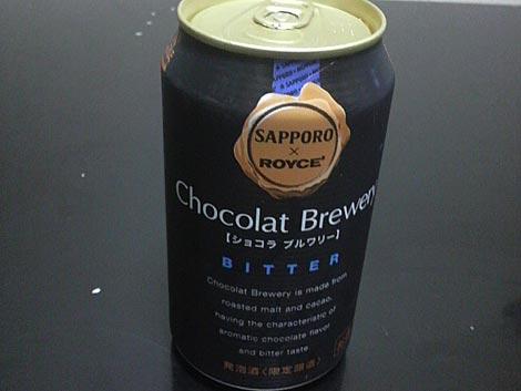ショコラブルワリー缶