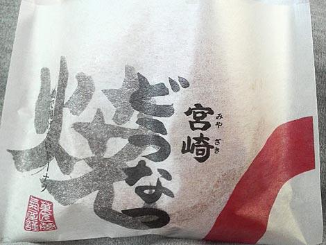 宮崎焼きどうなつ