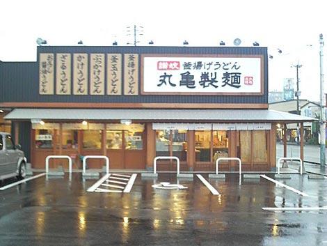 丸亀製麺店舗外観