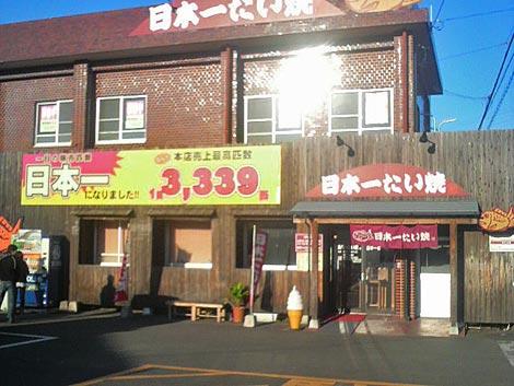 日本一たい焼き画像