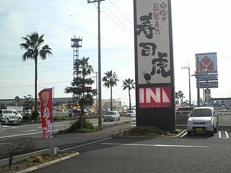 寿司虎の通り