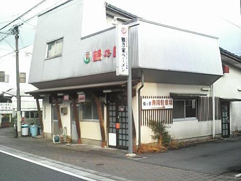 鶴乃家ラーメン