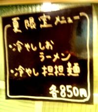 20110908_01.jpg