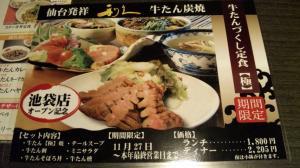 image-rikyuumenu20091128.jpg
