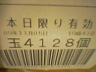 2009-11-05_19-50.jpg