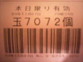 2009-11-07_20-37.jpg