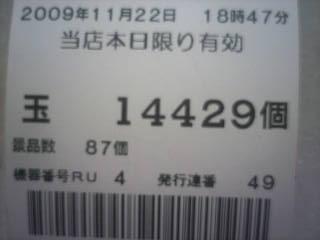 2009-11-22_18-38.jpg