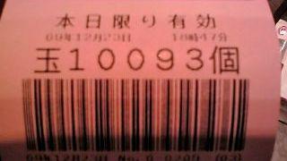 20091223185136.jpg
