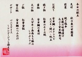 河津の宿 (65)