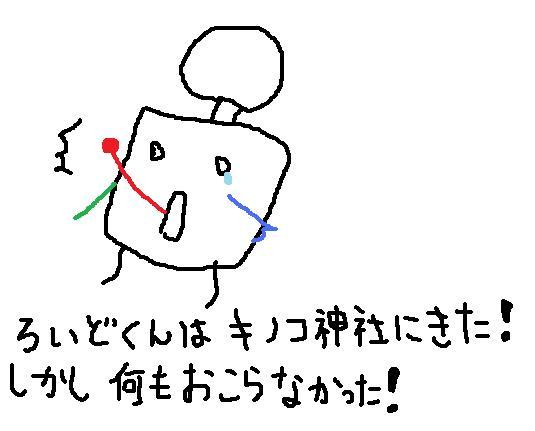 roido5.jpg