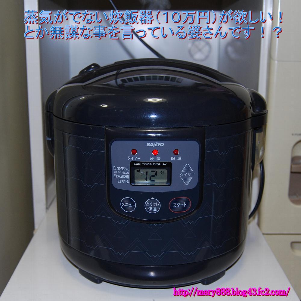 炊飯器0005