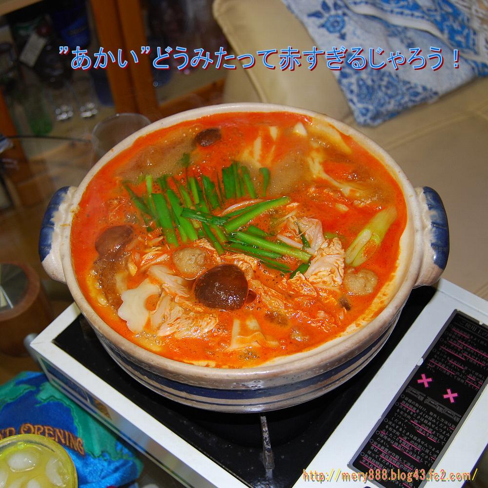 味噌キムチ鍋0000001