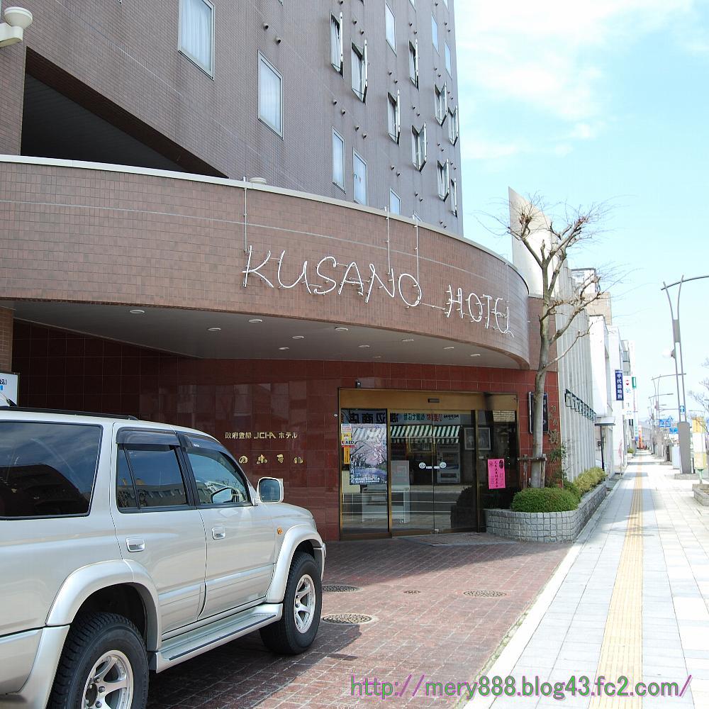草野ホテル001