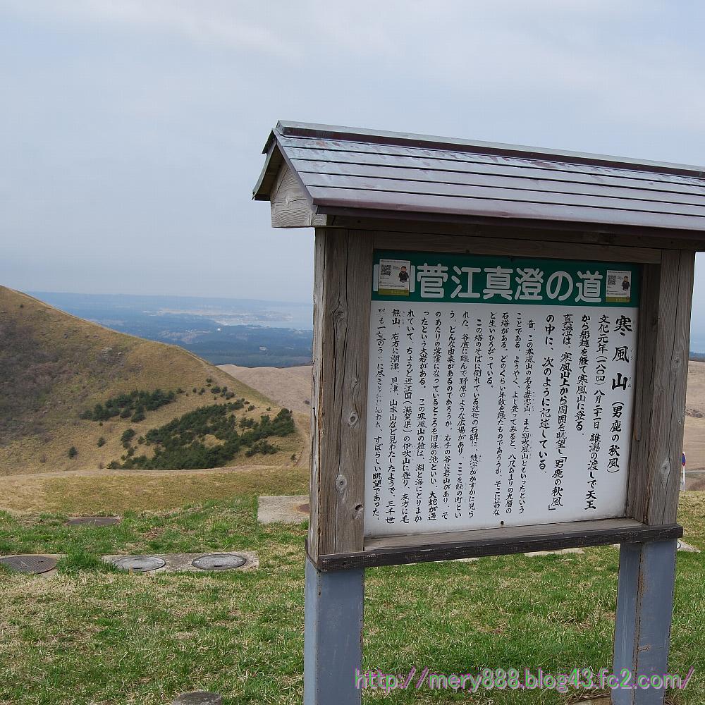 寒風山002