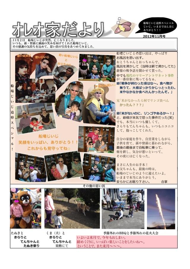 dayori201211