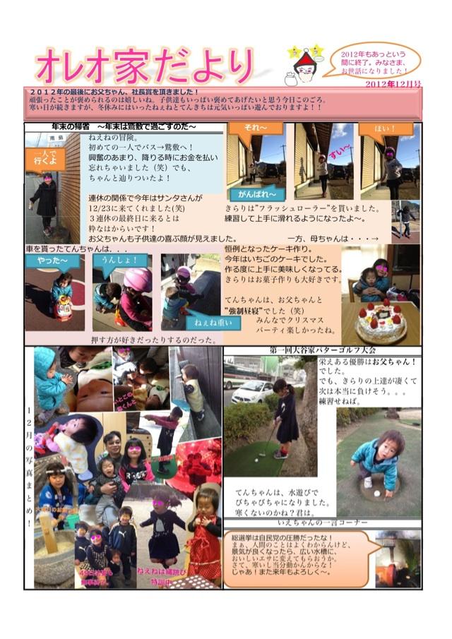 dayori201212