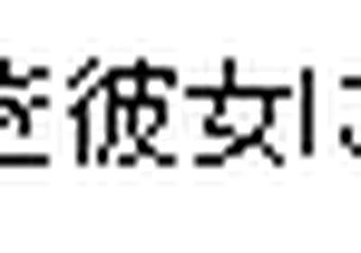 コピー ~ コピー ~ コピー ~ ss_0646[1]