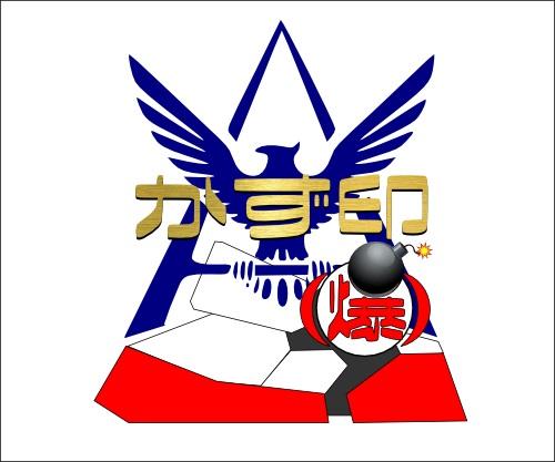 かず印(爆) ロゴ