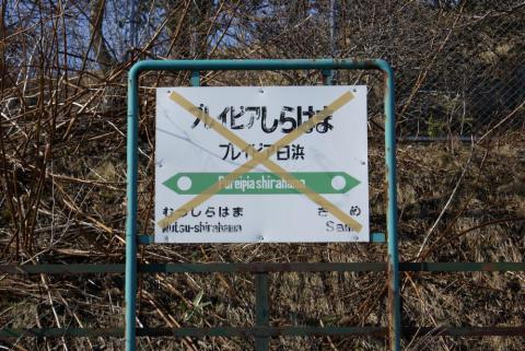 Pureipia_shirahama