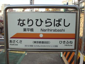 narihirabashi-2