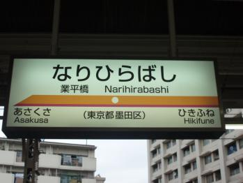 narihirabashi-1