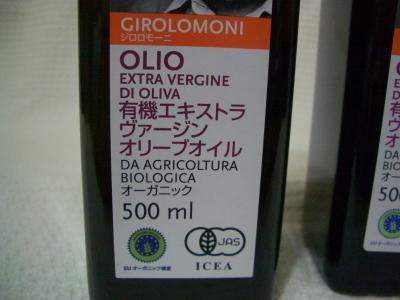 オリーブオイル ラベル