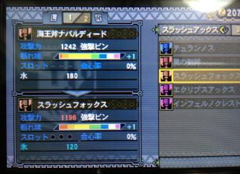 【MH3G】スラッシュフォックスの性能