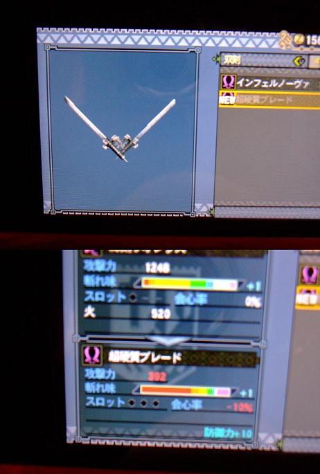 【MH3G】超硬質ブレード1