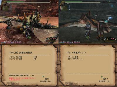 化石ベル21魂