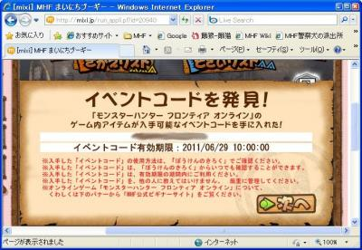 mixi_mhf.jpg