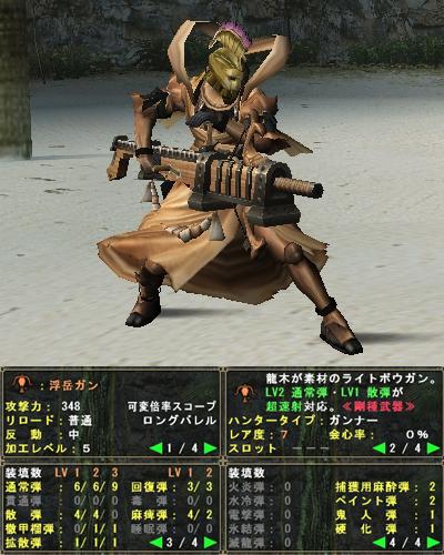 剛種武器014:浮岳ガン