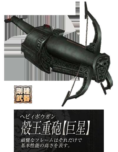殻王重砲【巨星】