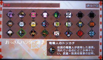 ryusyokunin04.jpg