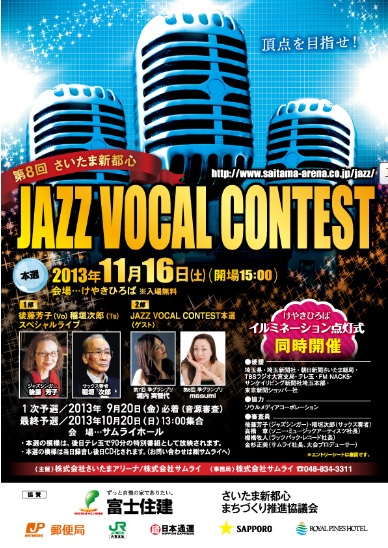 jazz vocal contest