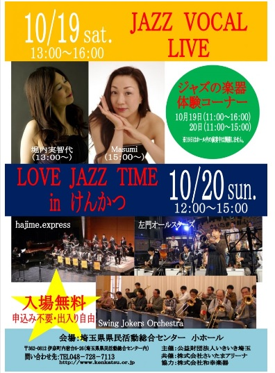 LOVE JAZZ TIME