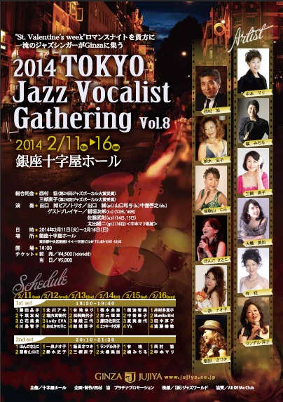 tokyo jazs vocalist gathering