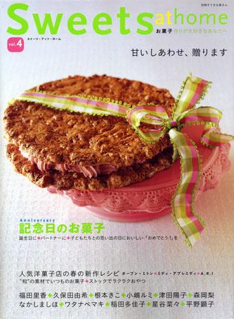 sweetsathome001.jpg