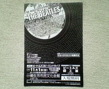 TheBeatlesFesta091101Leaflet