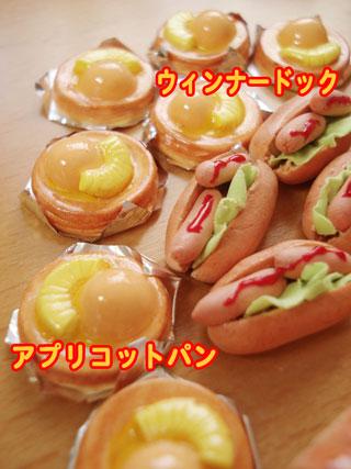 ねんどー食いしん坊~パン2