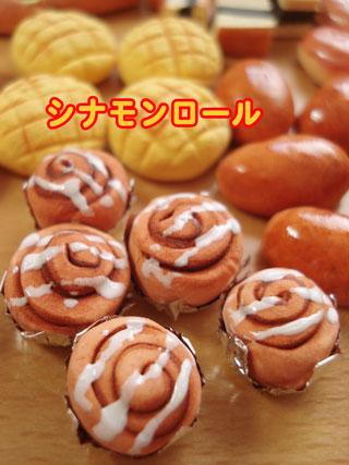 ねんどー食いしん坊~パン4