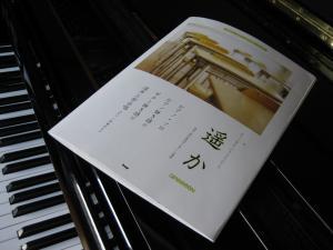 「遥か」楽譜縮小ph