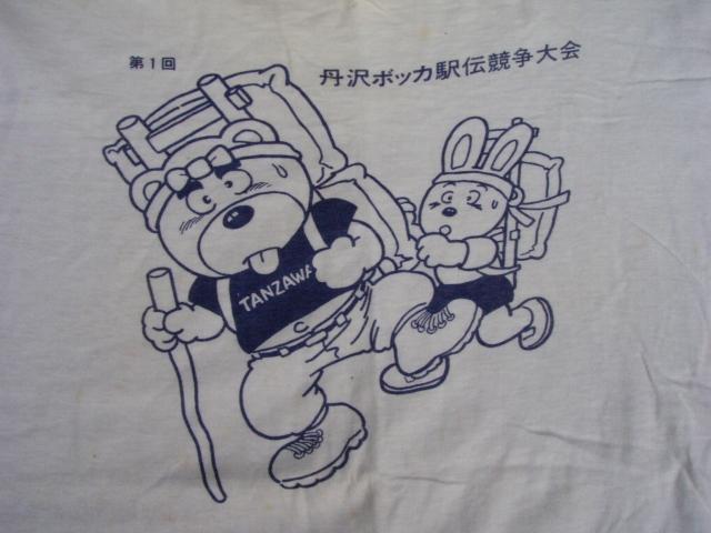 第一回のTシャツ