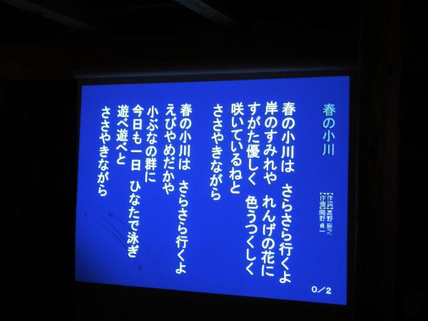 2011.4.9 4うたごえプロジェクター化 4