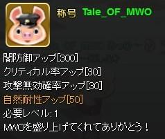 mwo_20101019_020.jpg