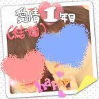 2010.2.8 結婚記念日 10