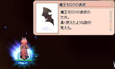 無知子☆モロクの魔王クエ