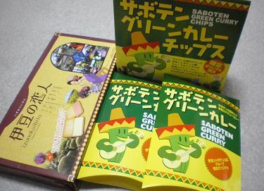 2010.9.8伊豆 6年記念☆旅行 2日目 32