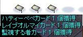 おでかけ☆2010.9.21ET 9