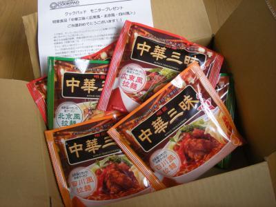 中華三昧~_convert_20091220140519