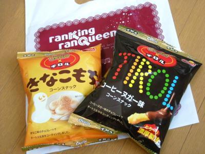 チロルのお菓子~_convert_20091221154112